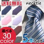 ネクタイ han necktie  洗えるウォッシャブルタイプ ビジネス定番 人気 フォーマル カジュアル スーツ ワイシャツ 30種類 メンズ 5本セット