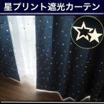 星柄箔プリント1級遮光カーテン【幅100×丈110,135,150,178,185,200,230cm】
