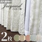 ジャカード織クラシック調遮光裏地付きカーテン/エレガント/上品/高級感