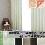シャンタン遮熱保温1級遮光カーテン&UVカットレースカーテン4枚セット