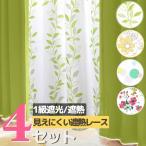 ソリッド1級遮光カーテン & 遮熱・見えにくいプリントレースカーテン4枚セット (幅100×丈110,135,150,178,185,200cm)