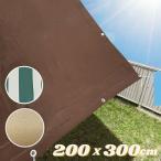 サンシェード 200×300cm 日よけ 遮光 断熱 撥水 UVカット ベランダ 庭 おしゃれ