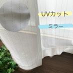 UVカット・ミラー ラインレースカーテン【幅100×丈108,133,148,176,183,198,228cm】