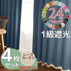 ソリッド1級遮光カーテン & レースカーテン4枚セット (幅100×丈110,135,150,178,185,200cm)