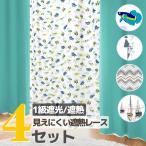 ソリッド1級遮光カーテン & 遮熱・見えにくいプリントレースカーテン4枚組   UVカット ミラー