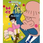 放送開始40周年記念 まんが 花の係長 Blu-ray  Vol.1 想い出のアニメライブラリー 第80集【レビューを書いて選べるおまけ付き】