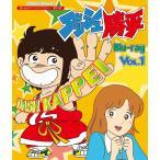 放送35周年記念企画 ダッシュ勝平 Blu-ray  Vol.1 想い出のアニメライブラリー 第81集【レビューを書いて選べるおまけ付き】
