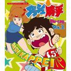 放送35周年記念企画 ダッシュ勝平 Blu-ray  Vol.2 想い出のアニメライブラリー 第81集【レビューを書いて選べるおまけ付き】