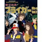 放送35周年記念企画 銀河旋風ブライガ― Blu-ray  Vol.2 想い出のアニメライブラリー 第82集【レビューを書いて選べるおまけ付き】