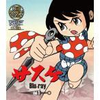 放送開始50周年記念企画 サスケ Blu-ray  Vol.1 想い出のアニメライブラリー 第83集【レビューを書いて選べるおまけ付き】