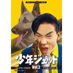 少年ジェット コレクターズDVD  Vol.2<デジタルリマスター版> 甦るヒーローライブラリー 第27集【レビューを書いて選べるおまけ付き】