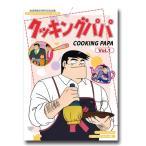 クッキングパパ コレクターズDVD  Vol.1<HDリマス