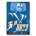 海底人8823 コレクターズDVD  <デジタルリマスター版> 甦るヒーローライブラリー 第30集【レビューを書いて選べるおまけ付き】