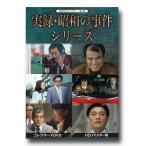 実録・昭和の事件シリーズ コレクターズDVD <HDリマスター版> 昭和の名作ライブラリー 第33集【レビューを書いて選べるおまけ付き】