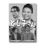 とし子さん コレクターズDVD    HDリマスター版  昭和の名作ライブラリー 第42集