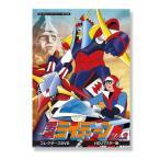勇者ライディーン コレクターズDVD Vol.2 <HDリマスター版> 想い出のアニメライブラリー 第100集【レビューを書いて選べるおまけ付き】