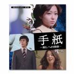 手紙 −殺しへの招待− Blu-ray 昭和の名作ライブラリー 第75集【レビューを書いて選べるおまけ付き】