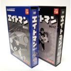 エイトマン HDリマスター  DVD-BOX BOX1-2お得なセット想い出のアニメライブラリー第33集 「レビューを書いて選べるおまけ付き」