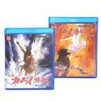 忍風カムイ外伝 Blu-ray Vol.1+2セット 想い出のアニメライブラリー 第56集【レビューを書いて選べるおまけ付き】