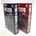 鉄人28号 HDリマスター DVD-BOX BOX1+2セット 想い出のアニメライブラリー 第23集【レビューを書いて選べるおまけ付き】