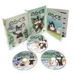 のらくろ  DVD-BOX デジタルリマスター版 想い出のアニメライブラリー 第61集【レビューを書いて選べるおまけ付き】