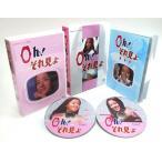 Oh!それ見よ DVD-BOX デジタルリマスター版 昭和の名作ライブラリー 第16集【レビューを書いて選べるおまけ付き】