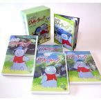 山ねずみロッキーチャック 上巻 DVD-BOX デジタルリマスター版 想い出のアニメライブラリー 第1集【レビューを書いて選べるおまけ付き】