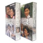 おさな妻 DVD-BOX HDリマスター版 Part1+Part2 昭和の名作ライブラリー 第29集【レビューを書いて選べるおまけ付き】