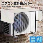 エアコン室外機カバー 125cmx36cm 1枚 エアコン室外機保護フード エアコンカバー 遮熱 日よけ 省エネ 節電 エコ