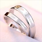 ペアリング 指輪 シンプル FOREVER LOVE シルバー925 プラチナ仕上げ 男女兼用 激安ペアリング 人気 結婚指輪 母の日 プレゼント