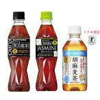 ショッピング黒 サントリー 黒鳥龍茶・胡麻麦茶350ml(特定保健用食品) 選べる! 2種類×2ケース 48本