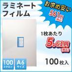 業務用ラミネートフィルムRG 100ミクロン A6サイズ 100枚