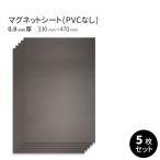 マグネットシート 0.8mm厚 黒 無地 A3ワイド(330×480mm) 2枚