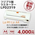 【送料無料】ラミネーター LPD2319 A4サイズ対応 (フジプラ製)