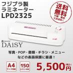 ★送料無料★ラミネーター LPD2325 DAiSY(デイジー)  (A4対応 150ミクロン対応) フジプラ製