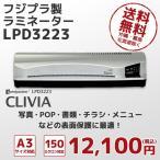 ★送料無料★ラミネーター LPD3223 4本ローラー (フジプラ製)