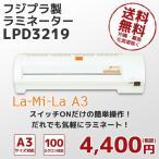 ★送料無料★ラミネーター LPD3219  A3対応 (フジプラ製)