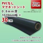 マグネットシート 切り売り 0.8mm厚 黒 無地  1020mm×30cm