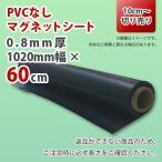 マグネットシート 切り売り 0.8mm厚 黒 無地  1020mm×60cm