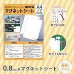 0.8mm厚マグネットシートA4ノビサイズ2枚セット【ゆうメール配送商品】