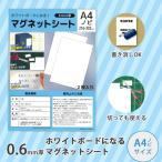 ホワイトボードになるマグネットシートA4ノビサイズ2枚セット【ゆうメール配送商品】