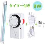 yazi 除菌UVライト 8W 紫外線殺菌ライト タイミング機能付き オゾン除菌器 家庭用滅菌ランプ 空気清浄機 ダニ駆除・ 消臭機能 最大99%の除