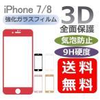 iPhone SE ガラスフィルム 第2世代 iPhone SE2 フィルム アイフォン SE 新型 保護シート iPhone 8 7 全面保護 ガラスシート 液晶割れ防止 画面保護フィルム