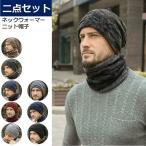 帽子 メンズ ニット帽 ネックウォーマー おしゃれ 秋 冬 春  防寒  裏起毛  ビーニー メンズ ニットキャップ ニット帽子 送料無料