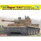 ドラゴン 6820 1/35 WW.II ドイツ軍 重戦車 ティーガーI 第504重戦車大隊 '131' チュニジア