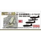 ファインモールド NH5 1/32 WWII 日本海軍機用シートベルト2(紫電・紫電改・強風)