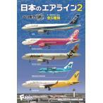 F-toys 1/300 ぼくは航空管制官 日本のエアライン2(全6種)