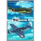 F-toys 1/144 ウイングキットコレクション VS5(全9種+?)
