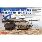 MENG Model TS-025 1/35 イスラエル メルカバ Mk.3D 主力戦車低強度紛争型