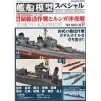 モデルアート 艦船模型スペシャル No.54 死闘! ソロモン海にもゆる帝国駆逐艦 鼠輸送作戦